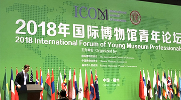 chinese-forum-for-young-museum-professionals